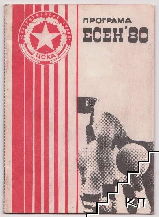 ЦСКА Септемврийско знаме: Програма есен '80