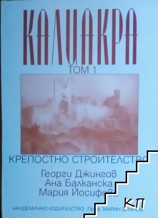 Калиакра. Том 1: Крепостно строителство