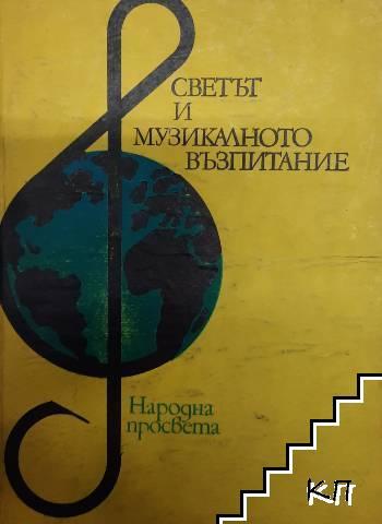 Светът и музикалното възпитание