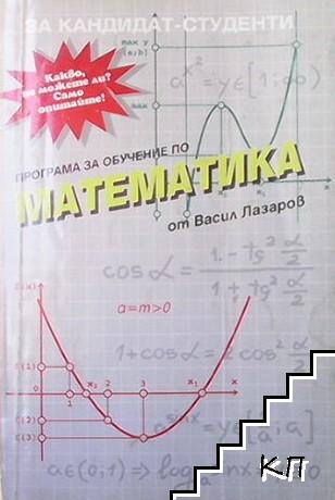 Програма за обучение по математика. Част 1: Алгебра