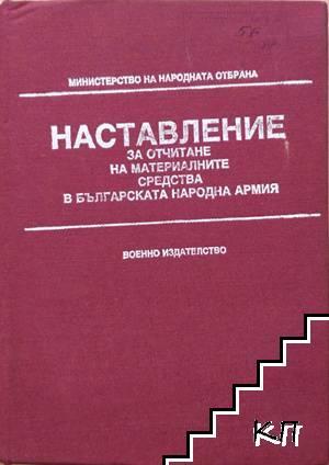 Наставление за отчитане на материалните средства в българската народна армия