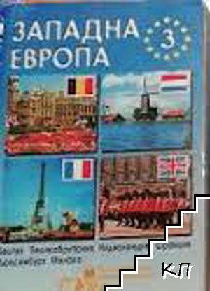 Западна Европа. Част 3: Белгия, Великобритания, Нидерландия, Франция, Люксембург, Монако