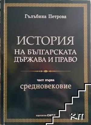 История на българската държава и право. Част 1: Средновековие