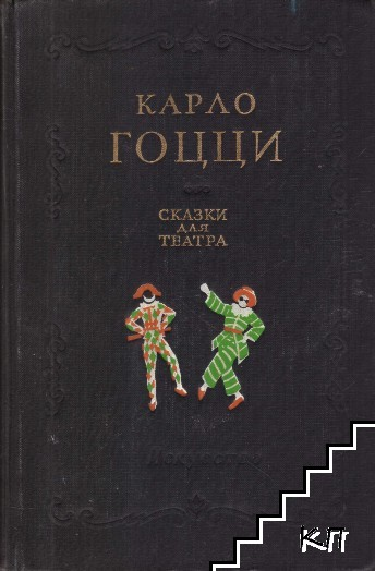 Сказки для театра