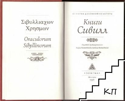 Книги Сивилл