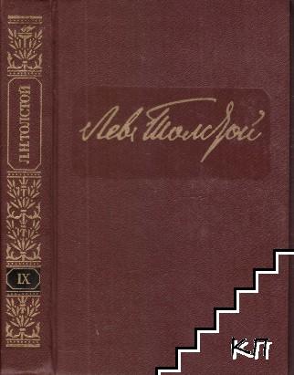 Собрание сочинений в двенадцати томах. Том 9