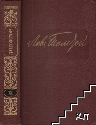 Собрание сочинений в двенадцати томах. Том 11