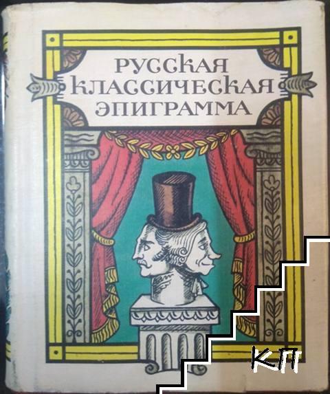 Русская классическая эпиграмма