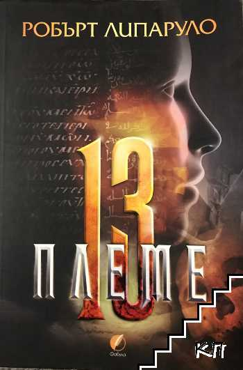 13 племе