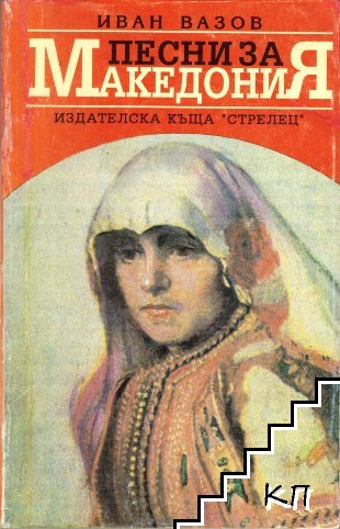 Песни за Македония