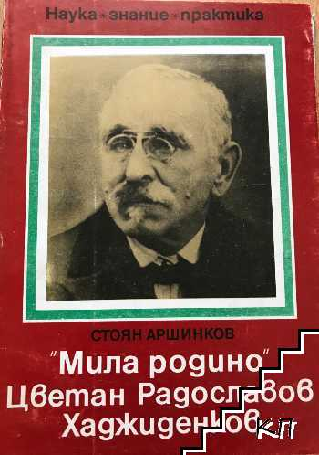 """""""Мила родино"""". Цветан Радославов Хаджиденков"""