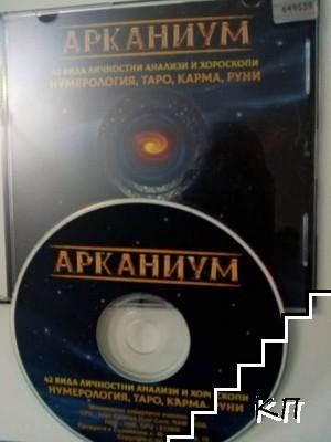 CD програма АРКАНИУМ за съставяне на хороскопи, анализи, прогнози, оракули