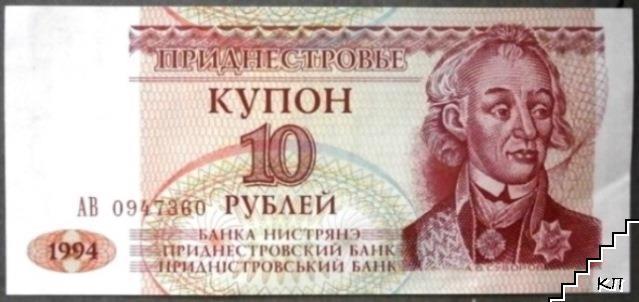 10 рубли - Приднестровие