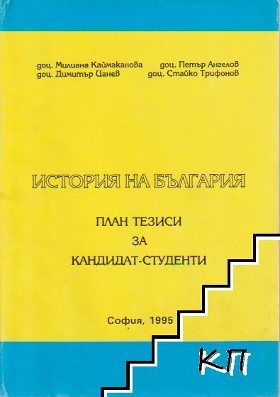 История на България. План тезиси за кандидат-студенти