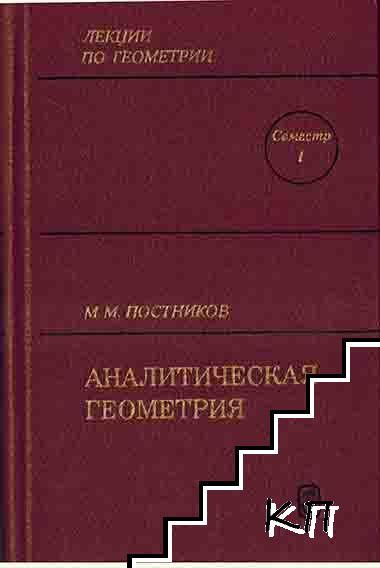 Лекции по геометрии. Семестр 1. Аналитическая геометрия