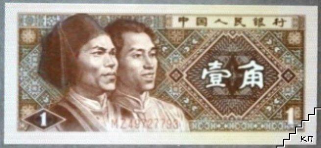 1 юан