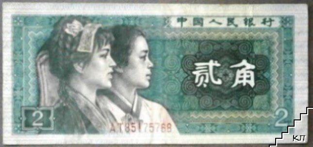2 юана