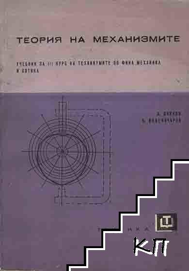Теория на механизимите
