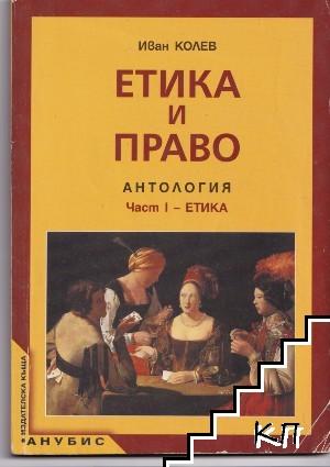 Етика и право. Антология. Част 1
