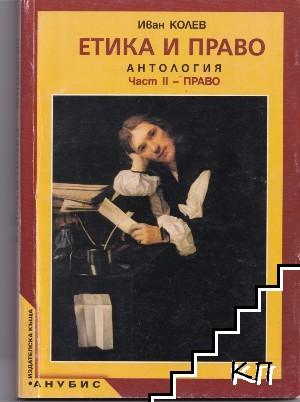 Етика и право. Антология. Част 2