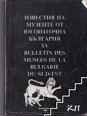 Известия на музеите от Югоизточна България XV