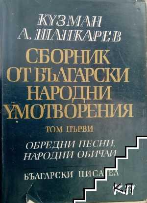 Сборник от български народни умотворения. Том 1