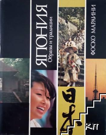 Япония - образы и традиции
