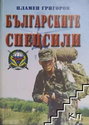 Българските спецсили / Командоси на XXI век