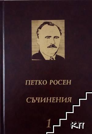 Съчинения в десет тома. Том 1: Сурвакници