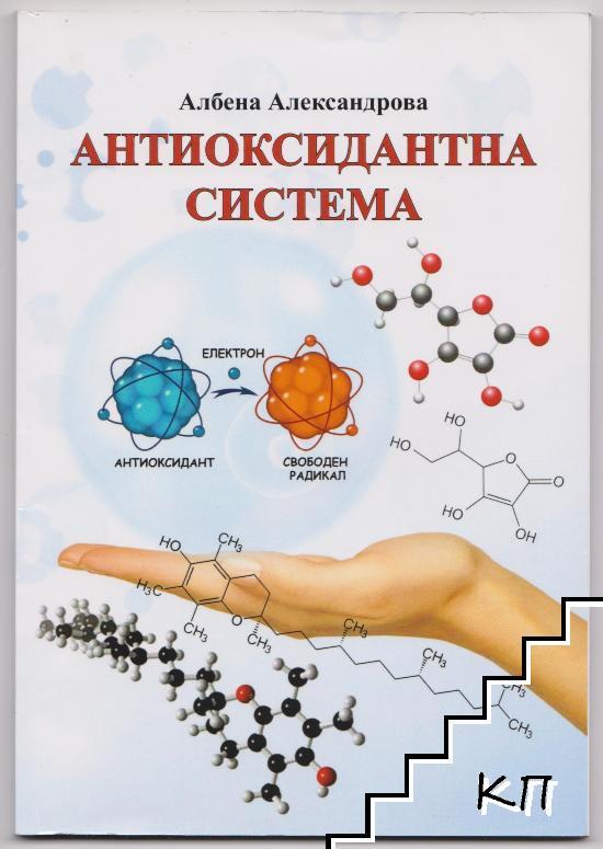 Антиоксидантна система