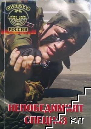 Непобедимият Спецназ. Спецназ Росии