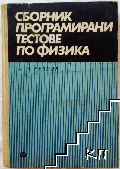 Сборник програмни тестове по физика