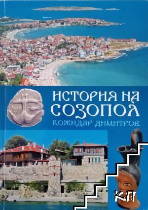 История на Созопол