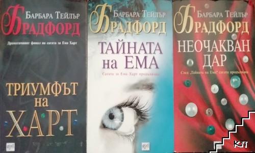 Ема Харт. Книга 1-3