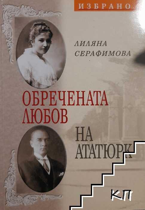 Обречената любов на Ататюрк
