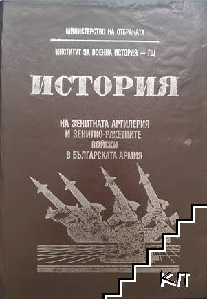 История на зенитната артилерия и зенитно-ракетните войски в българската армия