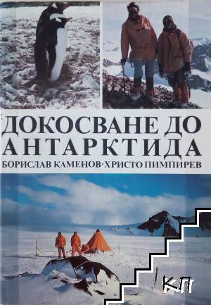 Докосване до Антарктида