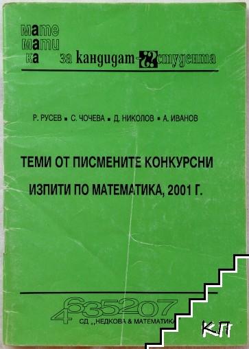 Теми от писмените конкурсни изпити по математика, 2001 г.