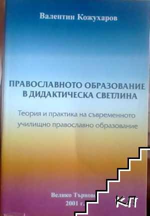Православното образование в дидактическа светлина