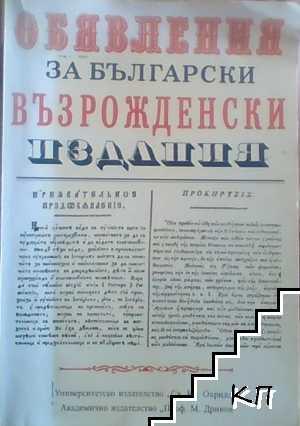 Обявления за български възрожденски издания