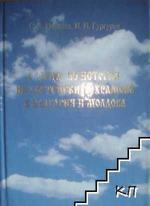 Очерци по история на Кортенските храмове в България и Молдова
