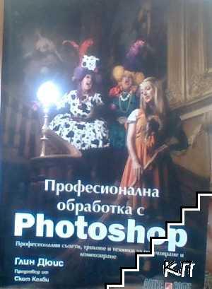 Професионална обработка с fotoshop