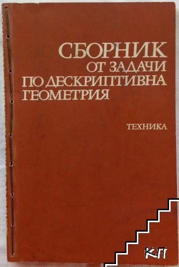 Сборник с решени задачи по дескриптивна геометрия