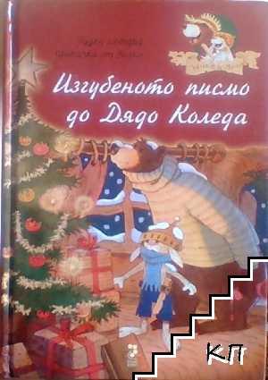 Изгубеното писмо на Дядо Коледа