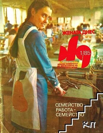 Жената днес. Бр. 1-12 / 1985