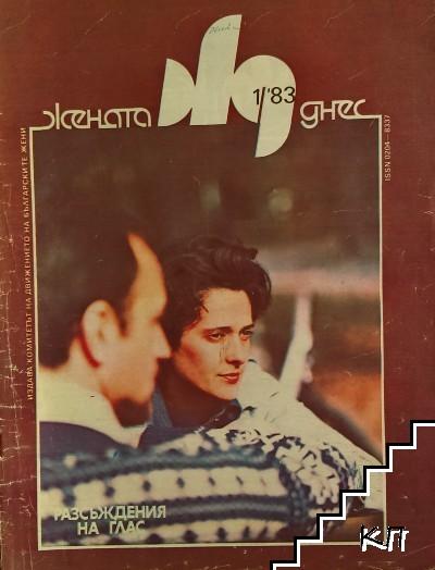 Жената днес. Бр. 1-12 / 1983