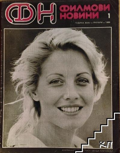Филмови новини. Бр. 1-2, 4-5 / 1989