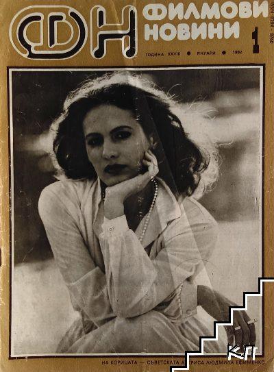 Филмови новини. Бр. 1-9 / 1982