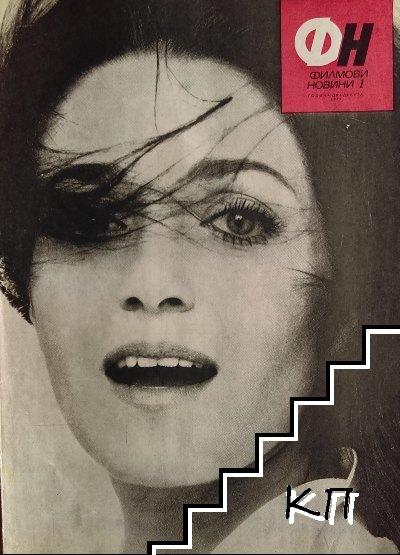 Филмови новини. Бр. 1, 4-5, 7, 9-11 / 1974