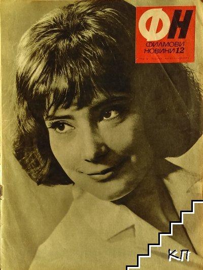 Филмови новини. Бр. 12 / 1968